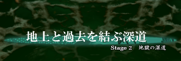 File:Th11Stage2Title.png