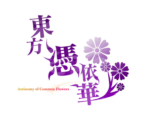 Touhou 15.5 ~ Antinomy of Common Flowers Th155_logo