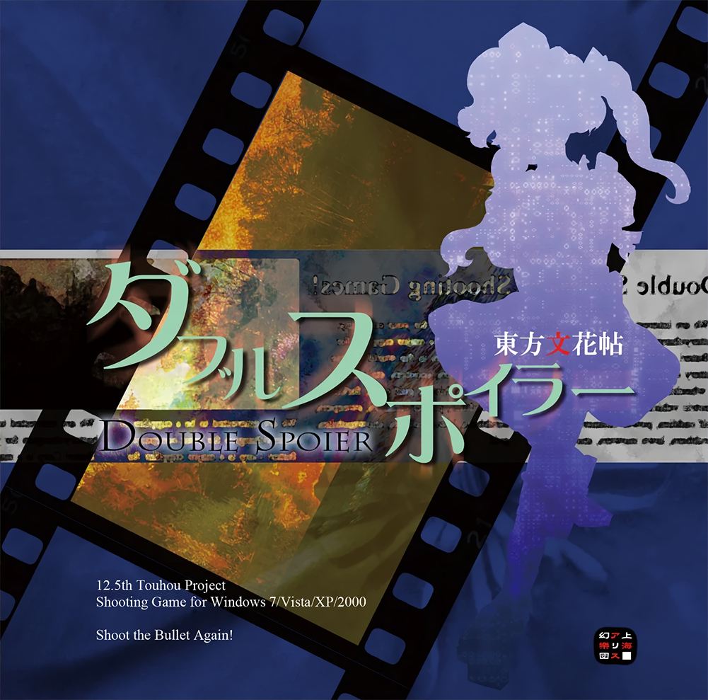 [link] Full offical game: Touhou 1-14.3 Th125cover