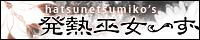hatsunetsumiko's logo