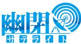 File:Yuuhei Satellite logo.jpg