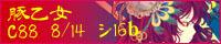 Buta-Otome - Shoujo Rengoku 3 banner.jpg