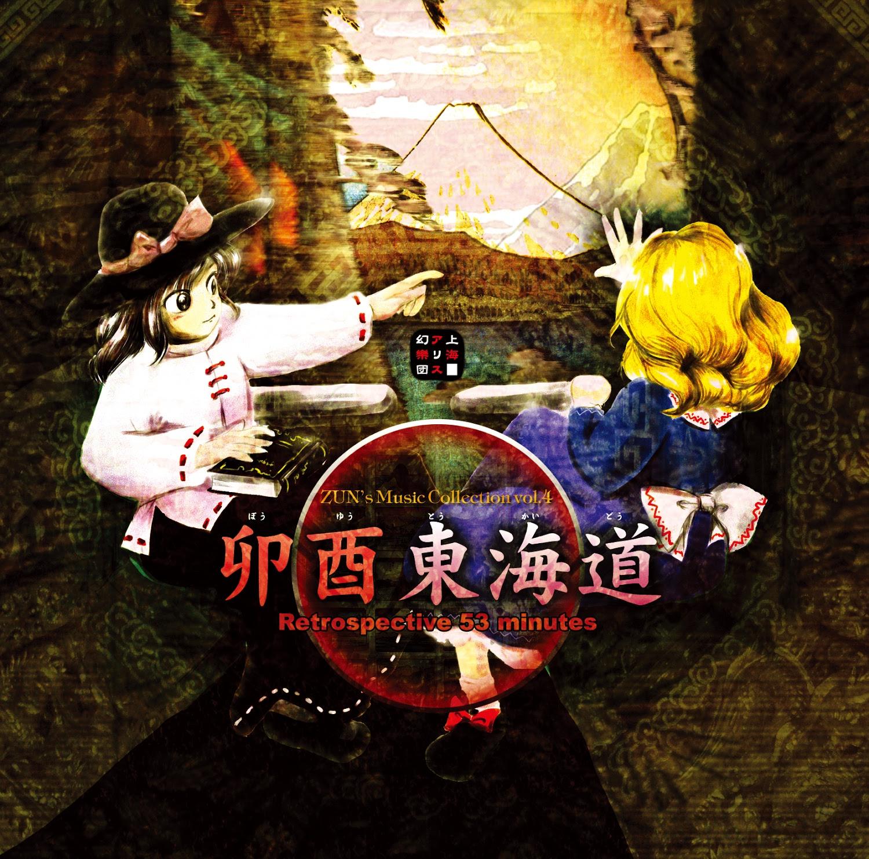 http://en.touhouwiki.net/images/b/b3/ZCDS-0004.jpg