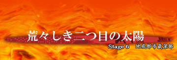File:Th11Stage6Title.png
