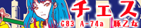 C83 chess mini banner.png