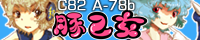Eight banner (Buta-Otome).png