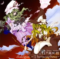 dialogue~Thermosphere~ album cover