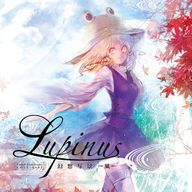 Lupinus Fantasy Landscaping -Wind- album cover