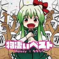 Best of Monosugoi album cover