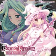 Former Frontier 2nd cultivate album cover