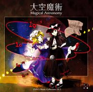 Celestial Wizardry ~ Magical Astronomy album cover