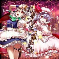 Touhou Precious Shooting Star Girl album cover