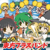 Moero! Touhou Brass Band album cover