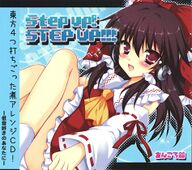 Step up! STEP UP!!! album cover