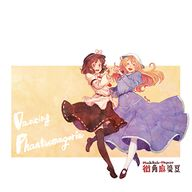 Dancing Phantasmagoria album cover