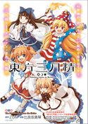 Visionary Fairies in Shrine Vol.1
