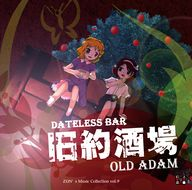 "Old Testament Tavern ~ Dateless Bar ""Old Adam"" album cover"