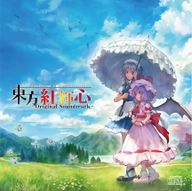 Touhou Scarlet Curiosity ~Original Soundtrack~ album cover