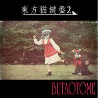 Touhou Keyboard Cat 2 album cover
