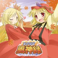 Touhou Tatebue Mountain of Faith album cover