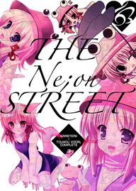 THE Ne;on STREET album cover