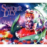 Spider Lily album cover