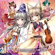 Touhou Philharmonic Orchestra 11 God album cover