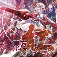 Touhou Violin Rock Scarlet Re album cover