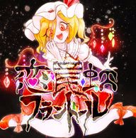 Love・Trap・Rainbow Flandre album cover