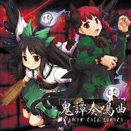 Abolished Symphony from the Sanctuary Demon Tale Sonata album cover