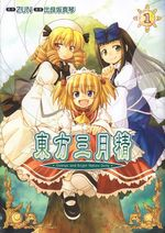 Three Fairies of Light - Touhou Wiki - Characters, games, locations