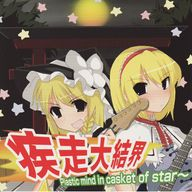 Dash Great Barrier ~ Plastic mind in Casket of star album cover