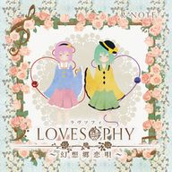 LOVESOPHY ~Gensokyo Love Songs~ album cover