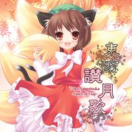 Touhou Moon Praise Songs ~Smell of Flap~ album cover