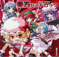 Touhou Hard Rock - Visual croos ~Those who Embrace the Shouting Love~ album cover