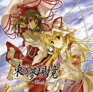 Touhou Boundary Between Sleeping and Waking ~Fact from Fiction~ album cover