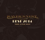 RAVER'S NEST BEST 2014 album cover