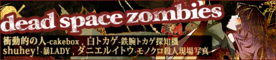 DSZB-0001 banner.png