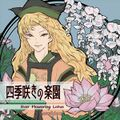 四季咲きの楽園 Ever Flowering Lotus.jpg