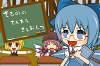 Cirno's Perfect Math Class swf.png