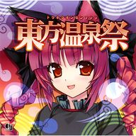 Touhou Hot Spring Festival album cover