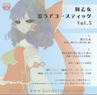 BUTAOTOME Acoustic Singing Vol.5 album cover