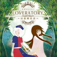LOVERATORY ~Gensoukyou Love Tales~ album cover