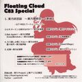 Floating Cloud C83 Special封面.jpg
