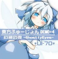 Touhou Fusion demo+4 & Night Vision ~GhostlyEyes~ album cover