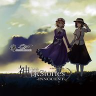 God's Stories -INNOCENT- -to the beginning 06- album cover