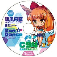 C94 Omake CD album cover