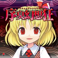 Prologue-Scented Gensokyo Insanity album cover