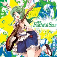 Touhou Faithful Star album cover